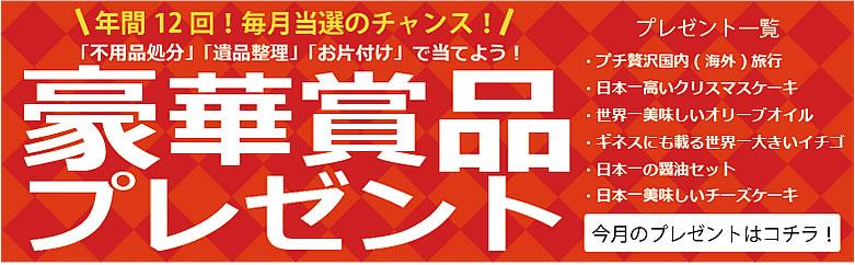 【ご依頼者さま限定企画】川崎片付け110番毎月恒例キャンペーン実施中!