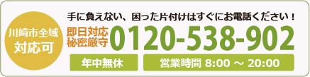 粗大ごみ、不用品回収「川崎市全域即日、年中無休対応」