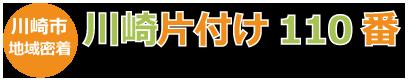 川崎市の不用品、粗大ごみ回収引取り処分の「川崎片付け110番」